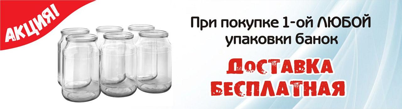 Купить банки стеклянные для консервации СКО Твист-офф в Балаково с бесплатной доставкой сеть магазинов Дядя Фёдор