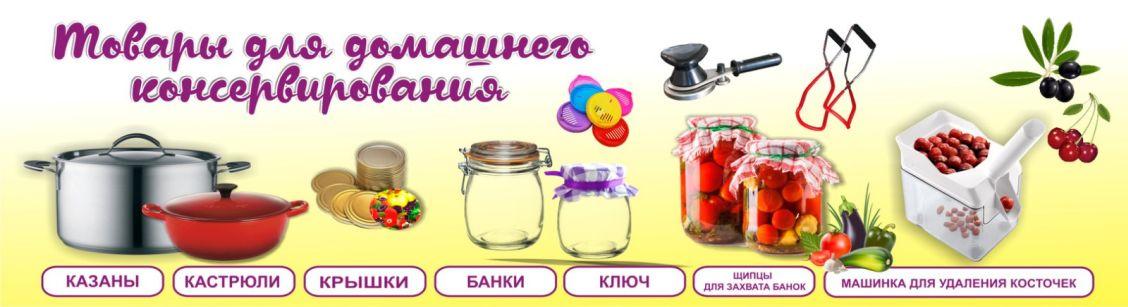Товары домашнее консервирование купить в Балаково