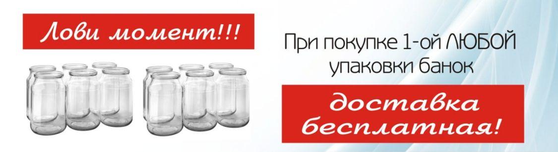 Банки стеклянные под закатку для консервации купить в Балаково