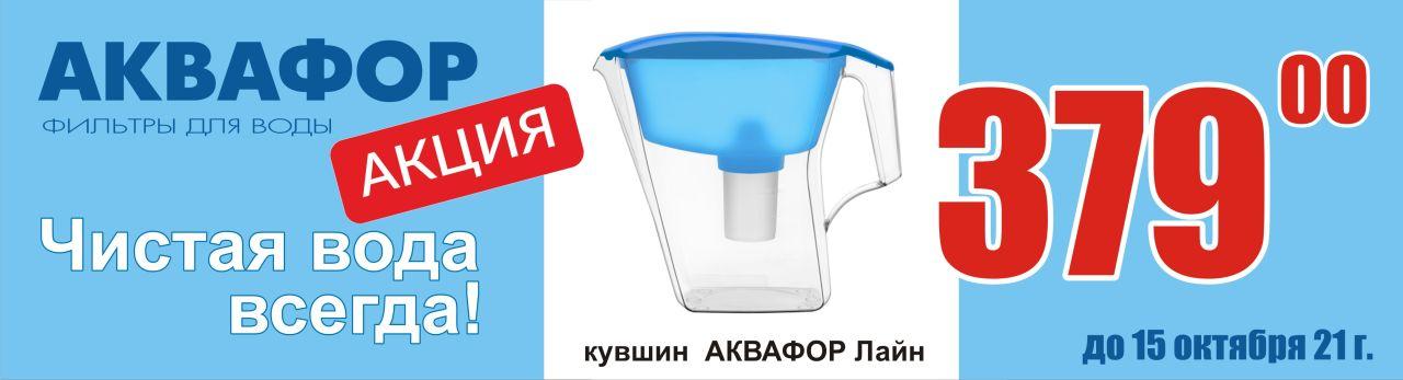 Фильтры кувшины для воды акция купить в Балаково