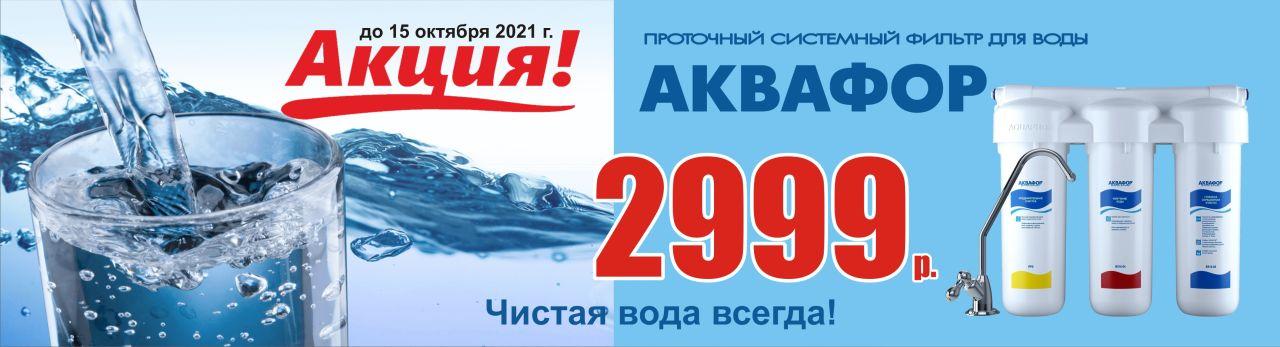 Аквафор фильтр для воды акция купить в Балаково