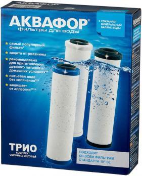 Комплект картриджей Аквафор В510-03-02-07 для системы ТриоНорма