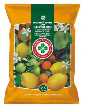 Почвогрунт Скорая помощь Лимон (2,5 л)