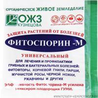 Средство Фитоспорин-М порошок (10 г)
