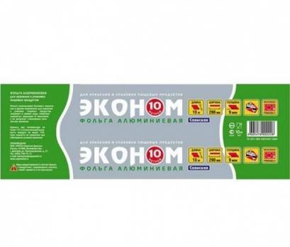 Фольга пищевая Эконом 29 cм x 10 м