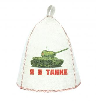 Шапка банная Я в танке войлок белый принт