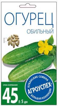 Семена Огурец Обильный (Агроуспех)
