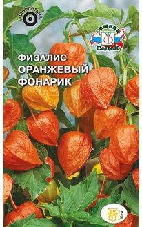 Семена Физалис Оранжевый фонарик (Седек)