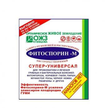Средство Фитоспорин паста суперрастворимая (100 г)